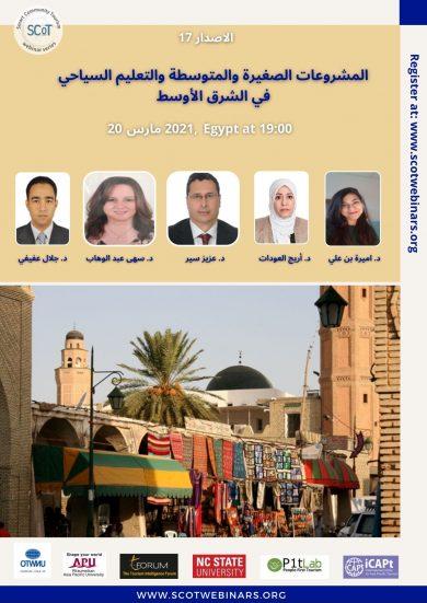 Volume 17-Arabic